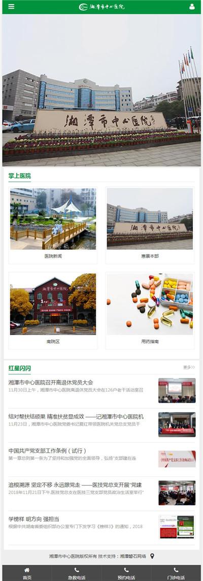 湘潭市中心医院微官网截图