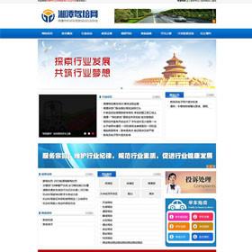 湘潭市驾培行业协会
