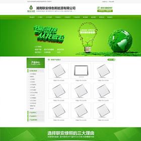 湖南联安绿色新能源有限公司