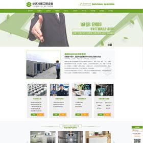 湘潭华达冷暖工程设备有限公司