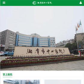 湘潭市中心医院微官网