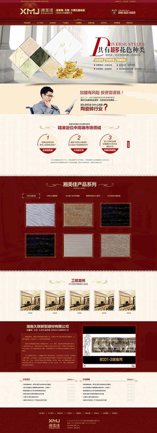 湖南久联新型建材有限公司官网首页截图