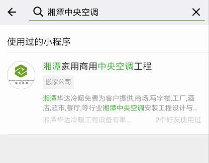湘潭中央空调小程序搜索结果