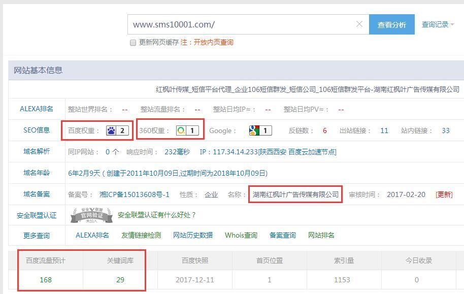 湖南湘潭红枫叶广告传媒有限公司必威体育 betway官网排名情况
