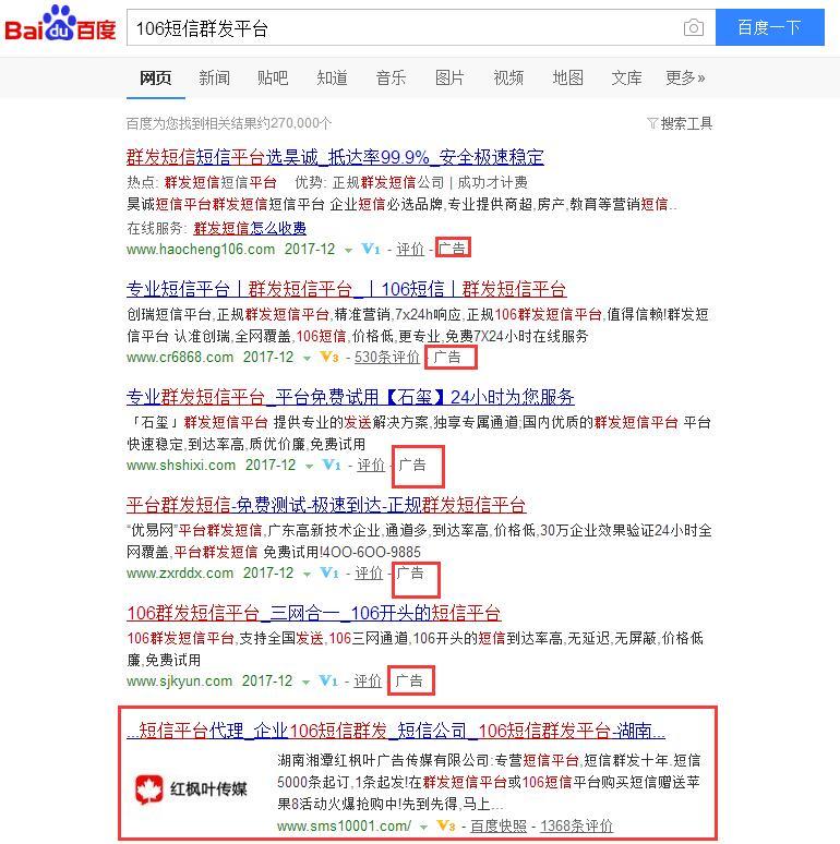 106短信群发平台百度搜索排名