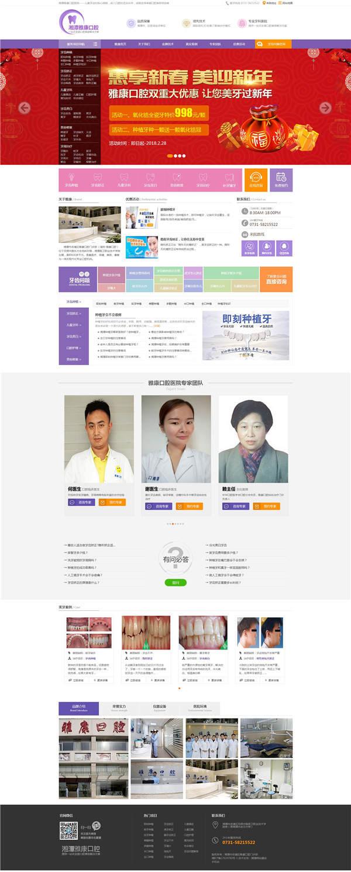 湘潭雅康口腔医院必威体育 betway官网截图