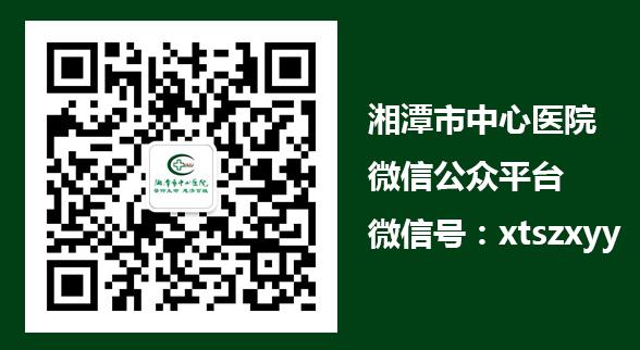 湘潭市中心医院二维码