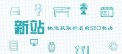 湘潭SEO优化-新站快速获取关键词排名的SEO秘诀