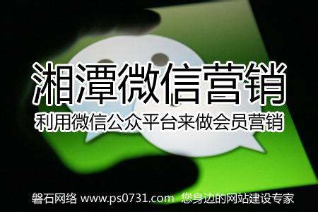湘潭微信营销 利用微信公众平台来做会员营销