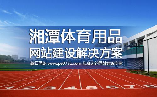 湘潭网络公司 湘潭体育用品行业乐虎app官网建设解决方案