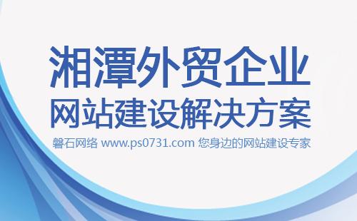 湘潭网络公司 湘潭外贸公司乐虎app官网建设解决方案