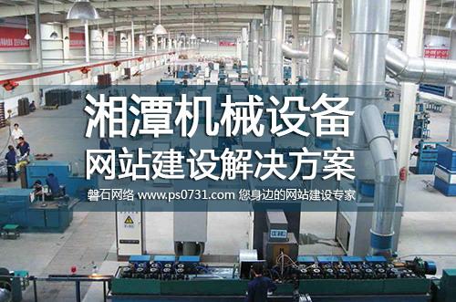 湘潭网络公司 湘潭机械设备乐虎app官网建设解决方案
