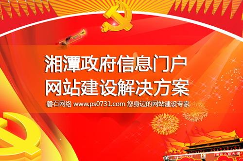 湘潭网络公司 湘潭政府信息门户必威体育 betway官网建设解决方案
