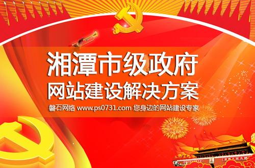 湘潭网络公司 湘潭市级政府乐虎app官网建设解决方案