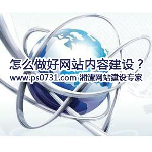 湘潭做乐虎app官网要怎么做好乐虎app官网内容建设?
