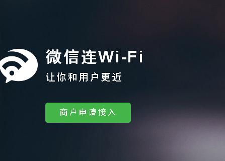 """如何申通微信公众平台""""微信连Wi-Fi""""插件功能"""