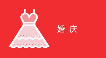 婚纱婚庆小程序小程序