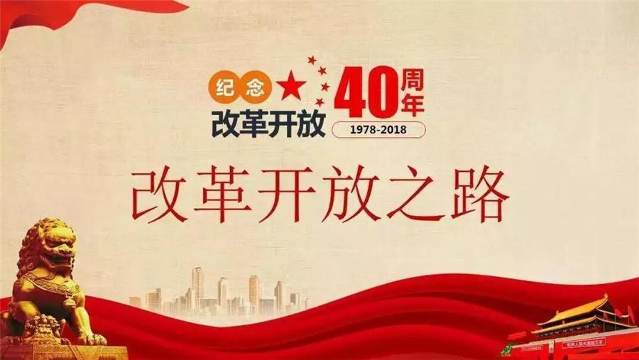 """致敬开创者:改革开放40年,从""""舶来""""到""""原创"""",时代大潮中的中国互联网!"""